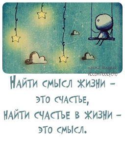 Найти смысл жизни